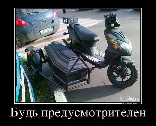 Чисто русские демотиваторы - 139 (50 фото)