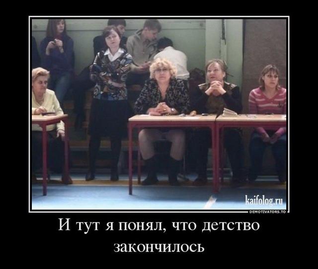 Чисто русские демотиваторы - 140 (50 фото)