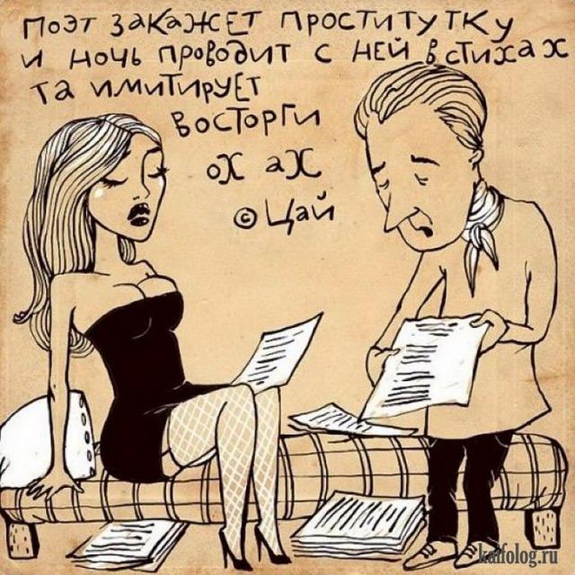 Про праститутках прикольные стишки