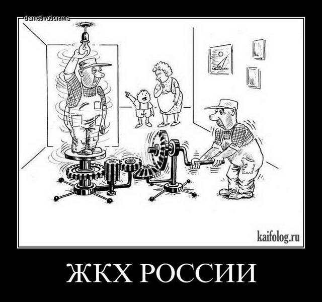 Чисто русские демотиваторы - 141 (50 фото)