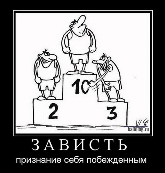 Демотиваторы про спорт (55 фото)