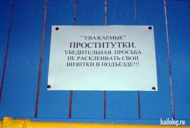 Прикольные объявления и надписи по-русски (60 фото)