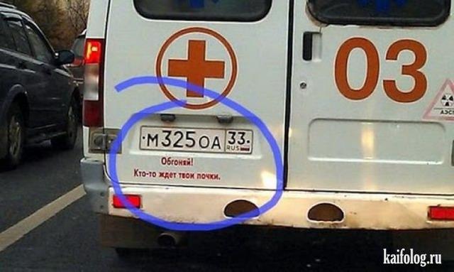 фото приколы про врачей