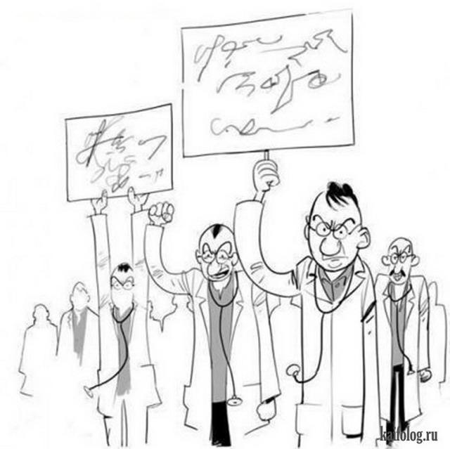 Приколы про врачей (55 фото)