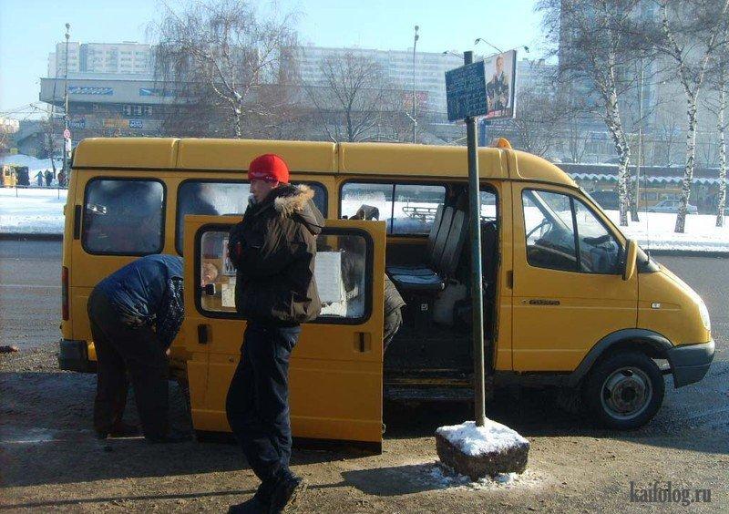 знаменитой водитель маршрутки смешные фото вида инфекции