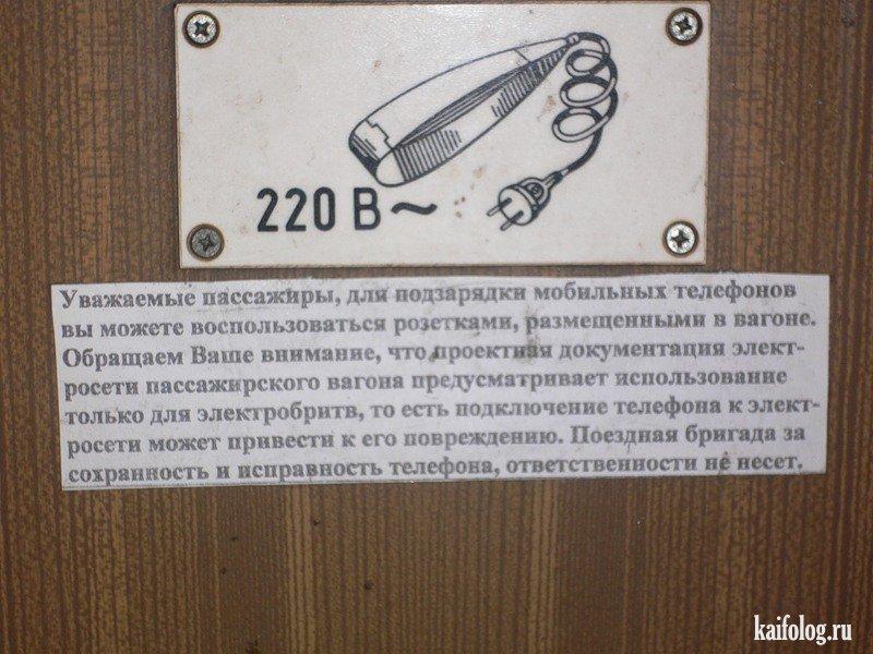 Анекдоты про проводников пассажирского вагона 188