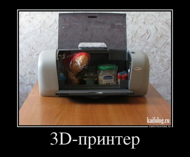 Демотиваторы - 172 (35 фото)