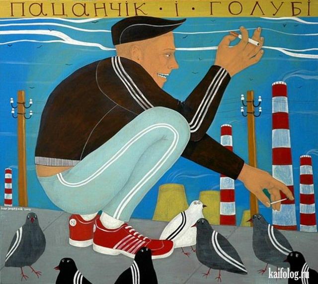 Гоп-арт по-украински (40 картин)