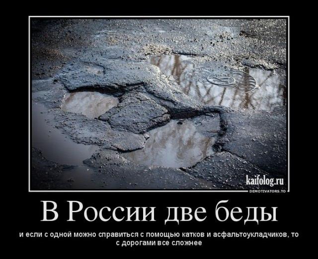 Чисто русские демотиваторы - 146 (55 фото)