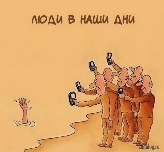 Прикольные карикатуры и картинки (50 картинок)