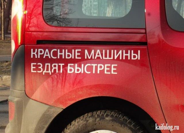 Чисто русские приколы. Подборка - 190 (100 фото)