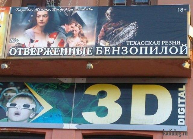 Русские афиши (50 фото)