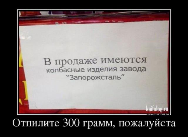 Демотиваторы - 176 (50 фото)