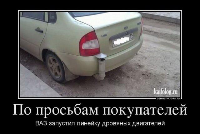 Чисто русские демотиваторы - 147 (60 фото)