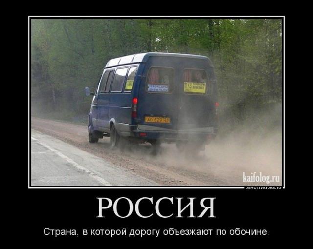 Чисто русские демотиваторы - 148 (60 фото)