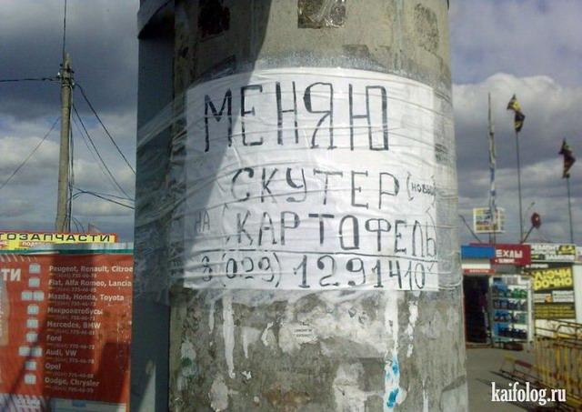 Приколы по-русски (70 фото)