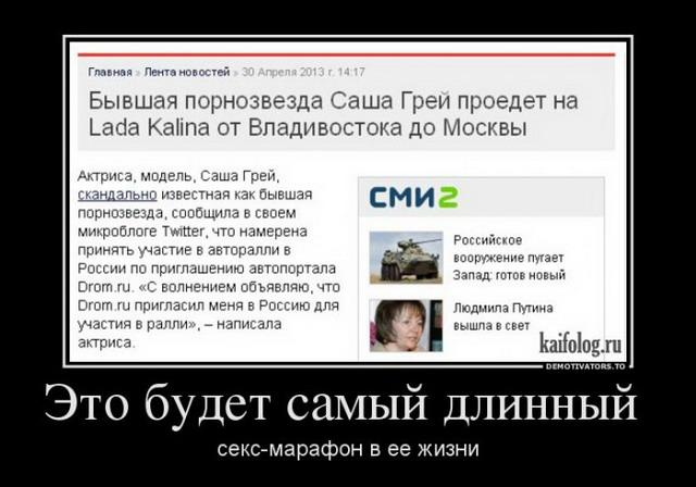 Чисто русские демотиваторы 149 55 фото