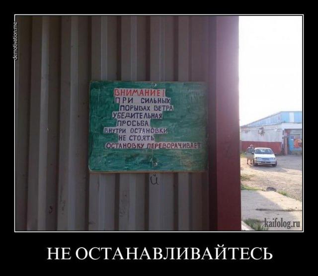 Чисто русские демотиваторы - 149 (55 фото)
