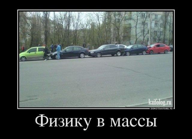 Чисто русские демотиваторы - 150 (45 фото)