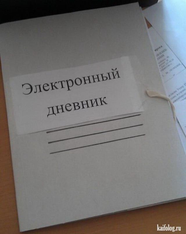 Чисто русские приколы. Подборка - 192 (95 фото)