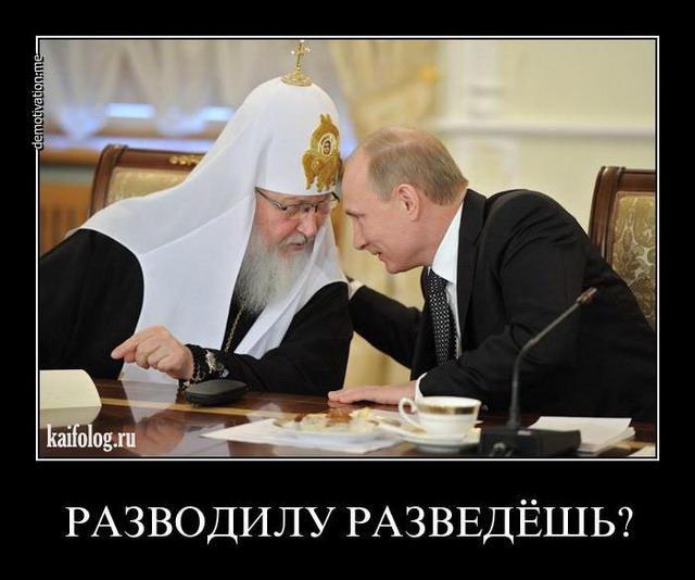 Развод Путина с Путиной или краборазводный процесс (45 фото)