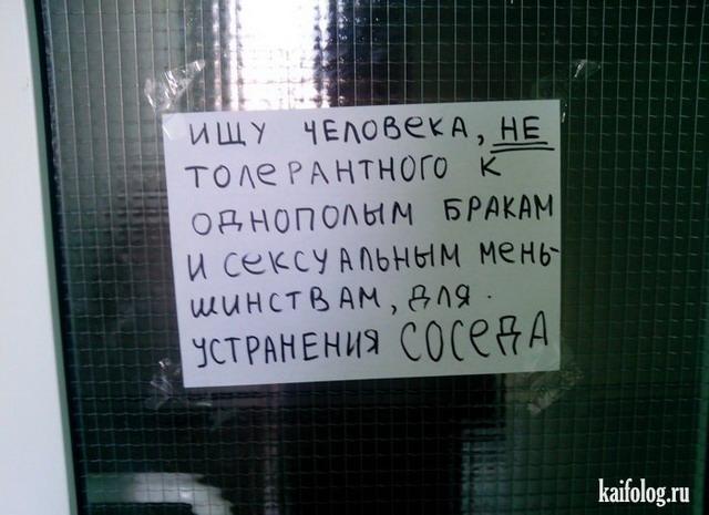Чисто русские приколы. Подборка - 193 (90 фото)