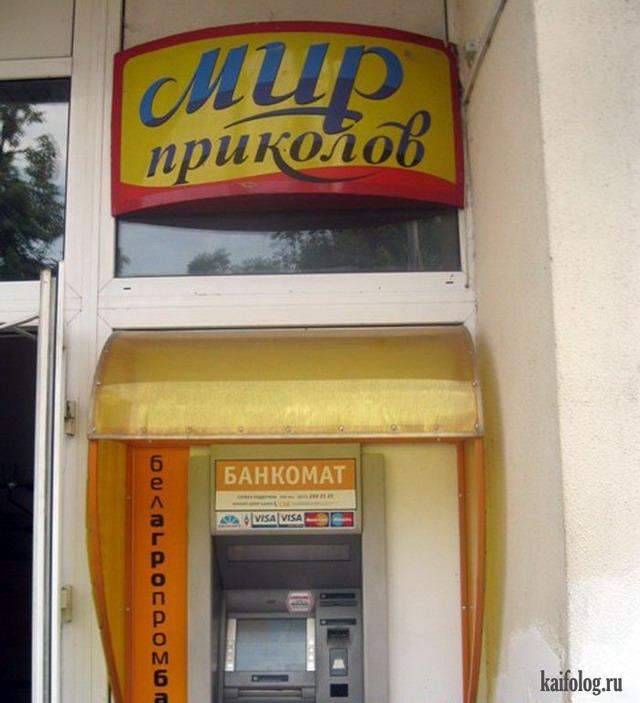 Прикольные банкоматы (50 фото)