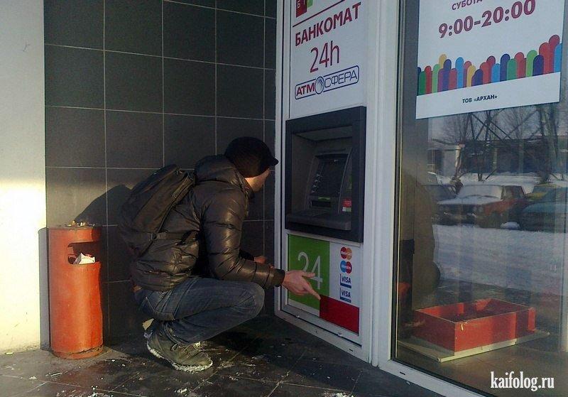 что глава смешные картинки про банкомат это самая
