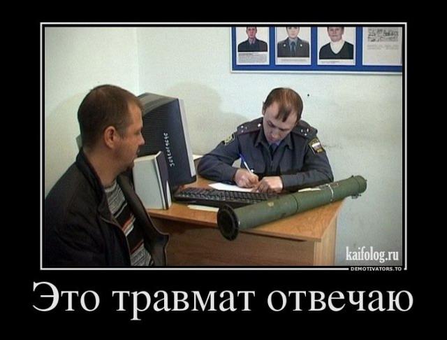 Чисто русские демотиваторы - 152 (55 фото)