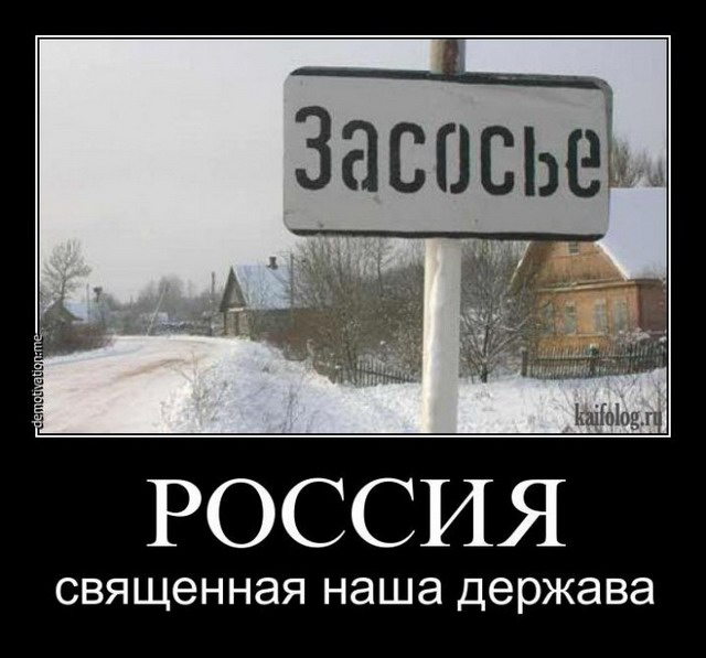 Чисто русские демотиваторы - 153 (50 фото)