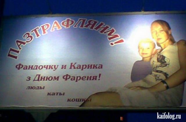 Очень личные билборды. Часть - 2 (25 фото)