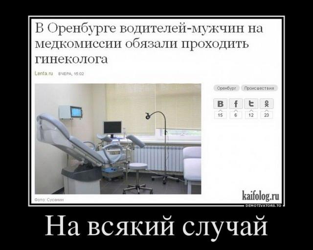 Чисто русские демотиваторы - 154 (45 фото)