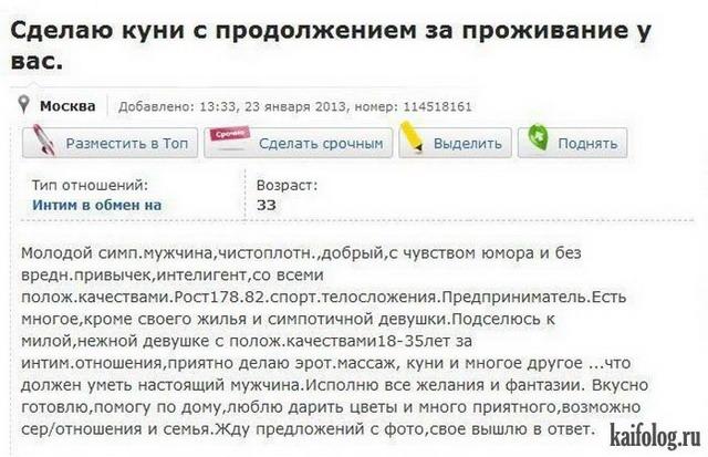 объявления о знакомствах с номером телефона украина