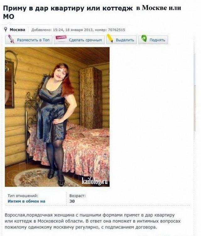 Разместить объявление о знакомстве в москве