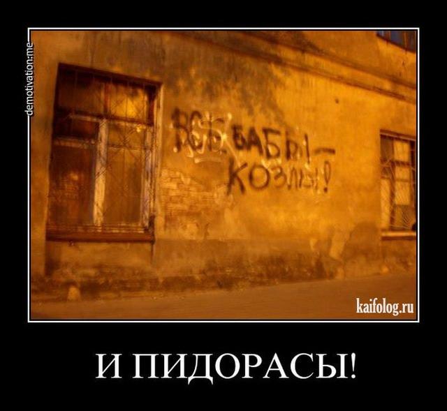 Чисто русские демотиваторы - 156 (60 фото)