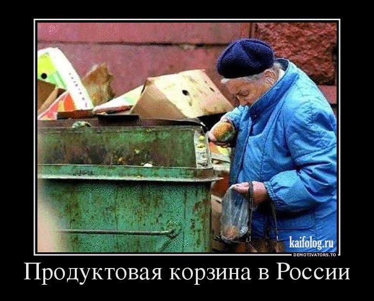 демотиватор о бедности