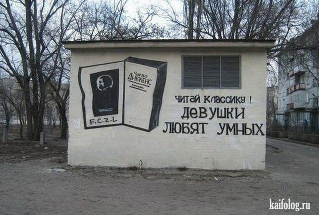 Чисто русские приколы. Подборка - 198 (95 фото)