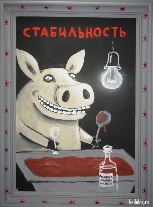 Картины Васи Ложкина. Часть - 6 (30 картинок)