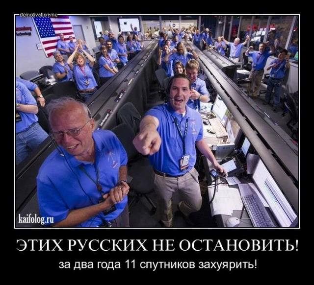 Демотиваторы про Протон-М (40 фото)