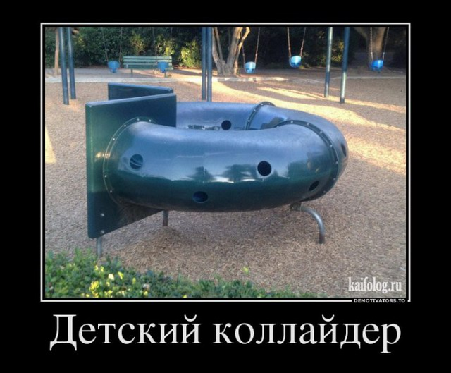 Демотиваторы - 186 (50 фото)