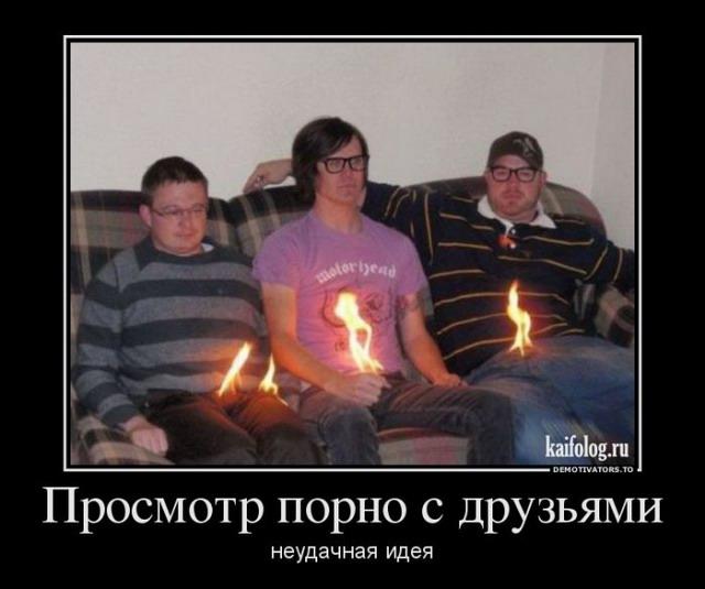 Демотиваторы - 187 (55 фото)