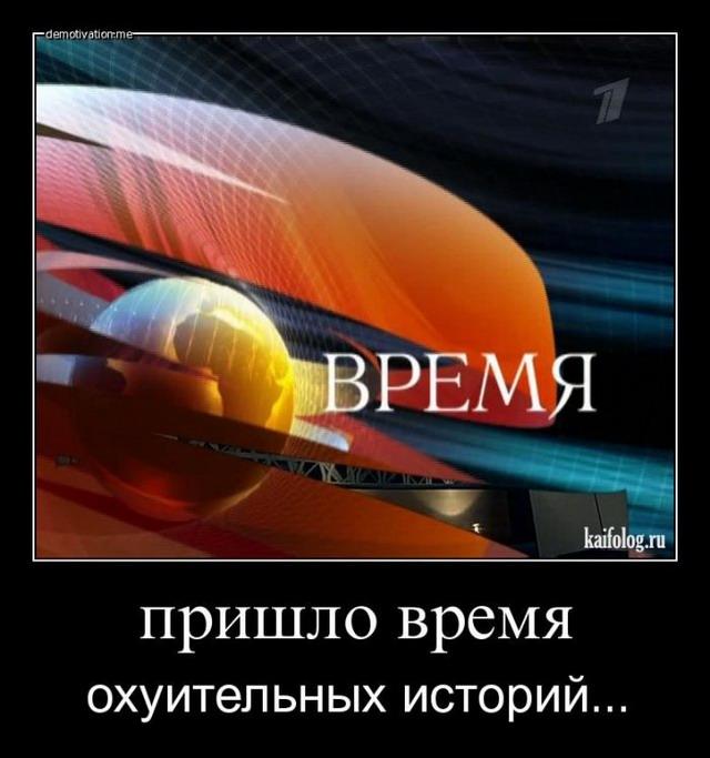 Чисто русские демотиваторы - 158 (50 фото)