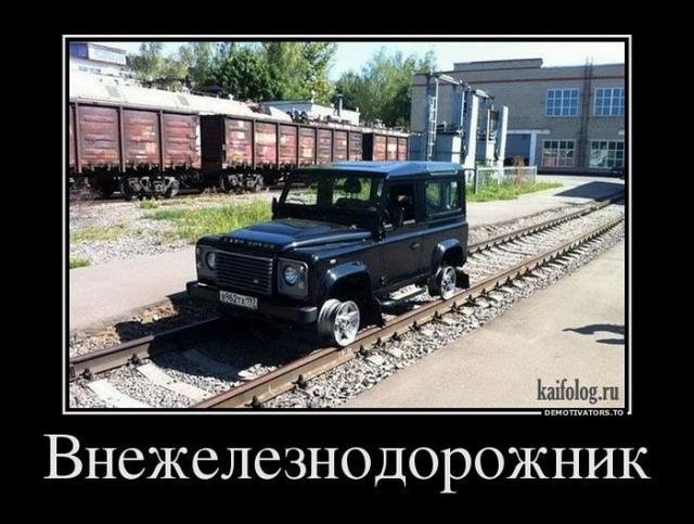 Чисто русские демотиваторы - 159 (50 фото)