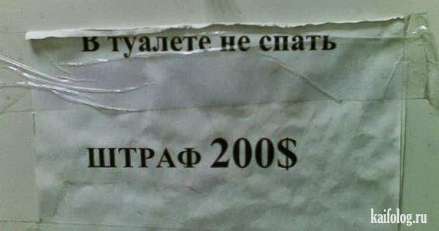Чисто русские приколы. Подборка - 200 (100 фото)