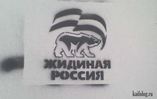 Политический стрит-арт (65 фото)
