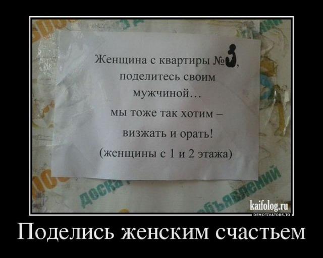 Чисто русские демотиваторы - 160 (55 фото)