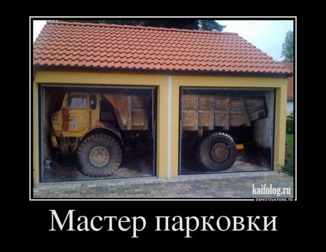 Демотиваторы - 190 (60 фото)
