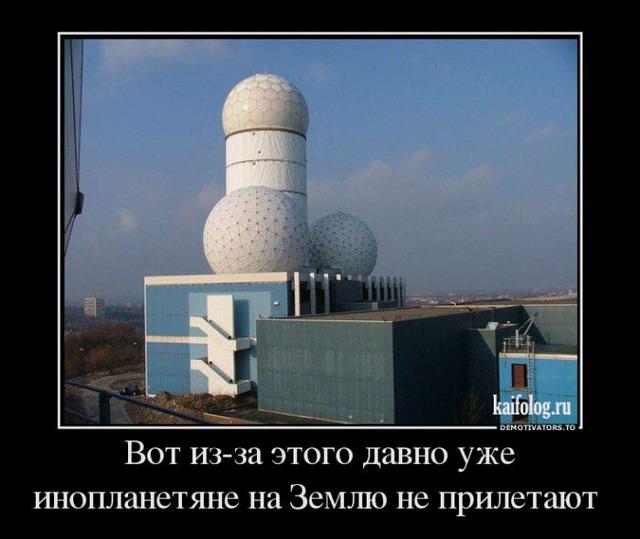 Демотиваторы - 192 (55 фото)