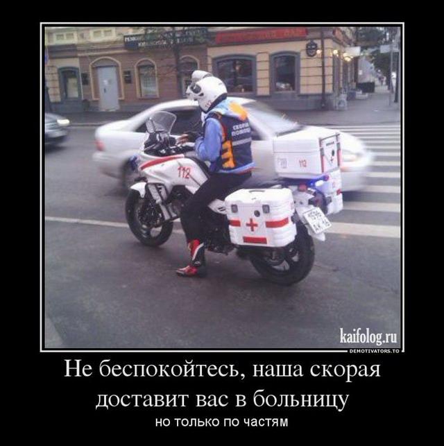 Чисто русские демотиваторы - 165 (60 фото)