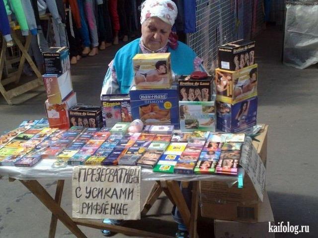 Чисто русские приколы. Подборка - 207 (85 фото): http://kaifolog.ru/russia/4944-chisto-russkie-prikoly-podborka-207-85-foto.html